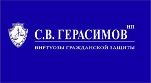 Вакансия в Герасимов С.В. в Москве