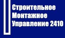 Логотип компании СМУ 2410