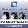 Работа в CaspianTechSnab