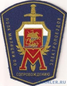 Работа в Полк полиции по сопровождению поездов на Московском метрополитене