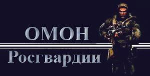Работа в ОМОН Главного управления Росгвардии по г. Москве