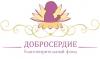 """Работа в Благотворительный фонд """"Добросердие"""""""