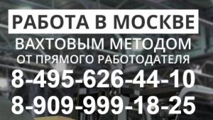 Вакансия в Вэст сервис в Москве