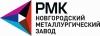 Работа в Новгородский металлургический завод