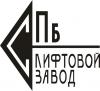Работа в Санкт-Петербургский Лифтовой Завод