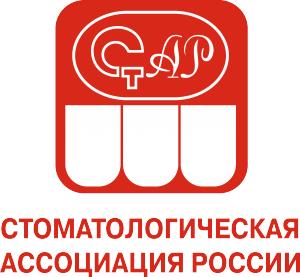 Работа в Стоматологическая Ассоциация России