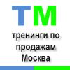Работа в Тренинги по продажам Москва