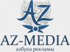 Работа в АЗ-Медиа