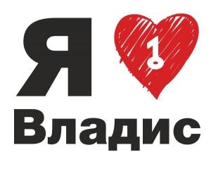 Вакансия в Владис Недвижимость во Владимире