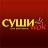 Работа в Суши Wok