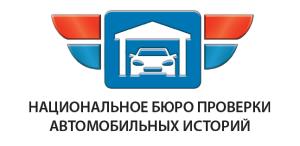 Вакансия в Национальное Бюро Проверки Автомобильных Историй в Москве
