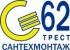 Работа в Трест Сантехмонтаж-62