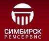 Работа в Симбирск-Рем-Сервис