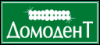 Работа в Домодент