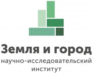 """Работа в НИИ """"Земля и город"""""""