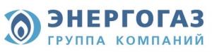 Работа в Группа компаний ЭНЕРГОГАЗ
