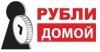 Работа в Рубли Домой