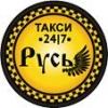 Работа в Такси-Русь