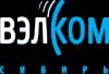 Работа в ВЭЛКОМ-Сибирь