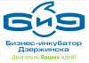 Работа в Бизнес-инкубатор г.Дзержинска