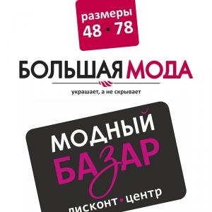 Вакансия в Большая Мода/Модный Базар в Хабаровске