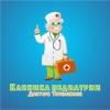 Работа в Клиника педиатрии и детской стоматологии Доктора Трухманова