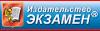 """Работа в Издательство """"Экзамен"""""""