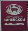 """Работа в Мясоптицекомбинат """"Каневской"""""""