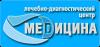 """Работа в Лечебно-диагностический центр """"МЕДИЦИНА"""""""