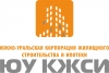 Работа в «Южно-Уральская Корпорация жилищного строительства и ипотеки» (ОАО «ЮУ КЖСИ»)