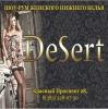 Работа в DeSert