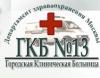 Работа в ГКБ № 13