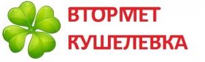 Работа в Втормет-Кушелевка