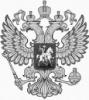 Работа в Территориальное управление Росимущества в Самарской области
