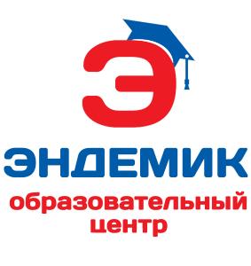 """Работа в Образовательный центр """"Эндемик"""""""