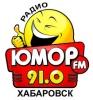 Работа в Юмор ФМ (Хабаровск)