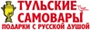 Вакансия в Самовары.Ру в Москве