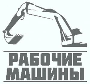 Работа в Рабочие машины