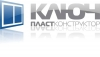 Работа в КЛЮЧ ПластКонструктор