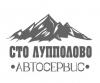 Работа в СТО Лупполово