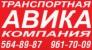 Работа в Транспортная компания Авика