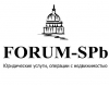 Работа в Форум-СПб