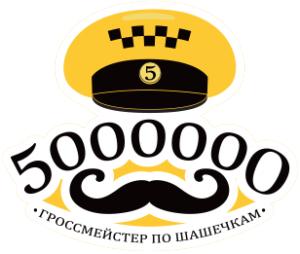 Работа в Такси 5000000