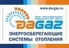 """Работа в Завод энергосберегающего оборудования """"ДаГаз"""""""