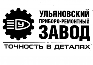 Работа в Ульяновский Приборо-Ремонтный Завод