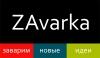 Работа в Рекламное агентство ZAvarka