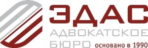 """Работа в Адвокатское бюро """"ЭДАС"""""""