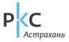 Работа в РКС-Астрахань