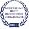 Работа в Федеральный Центр Обеспечения Обязательств
