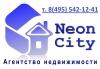 Работа в Неон Сити
